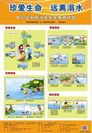 教育部向中小学生发放防溺水安全教育挂图和卡片