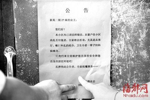 小区公告现山寨抛物高空诅咒十南宁市四中高中部住宿有吗图片