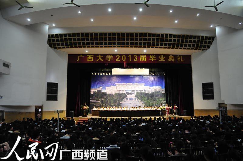 广西大学2013届本科毕业生毕业典礼隆重举行