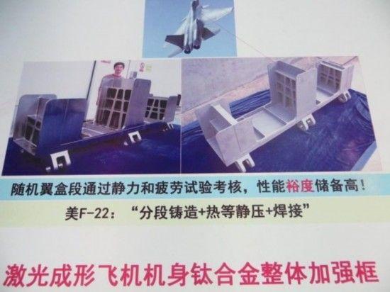 3d打印飞机零件技术的应用说明.
