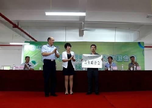 重庆电讯职业学院青年联合会正式成立