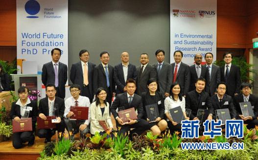 新加坡公立大学博士生获世界未来基金会奖学金
