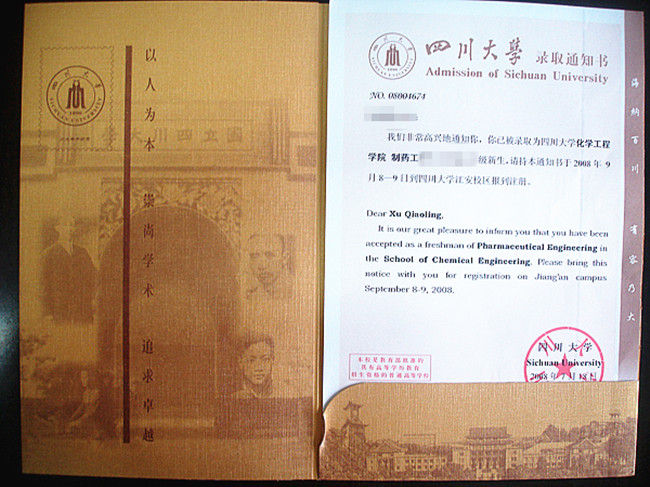四川大学的录取通知书从 校史 着眼 图片来源网络