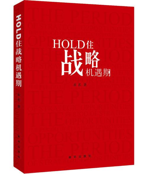 (本文为袁纯清为新华出版社出版的《HOLD住战略机遇期》一书所作的序言)