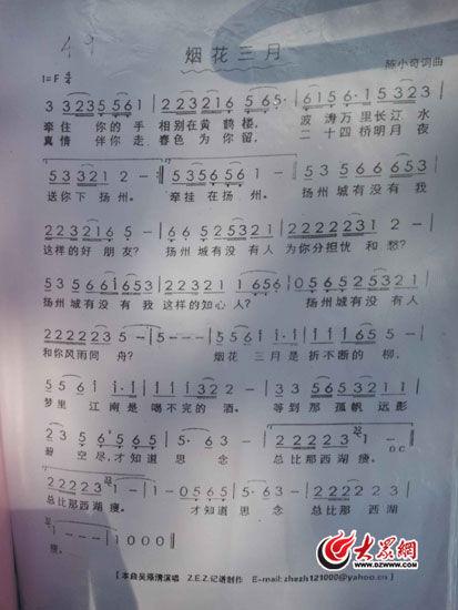 学电子琴谱子