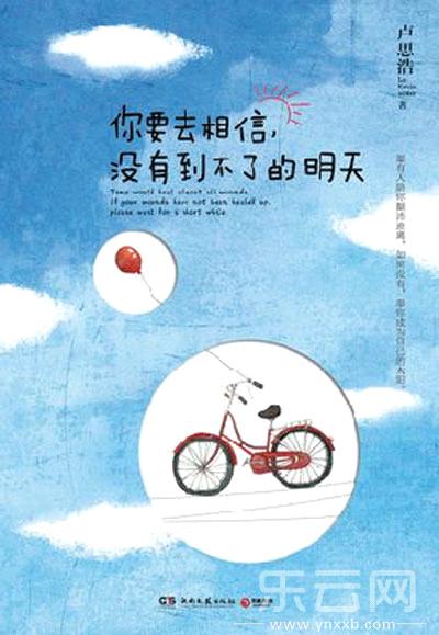 湖南文艺出版社2013年6月版,32.80元.-活到26岁就死掉