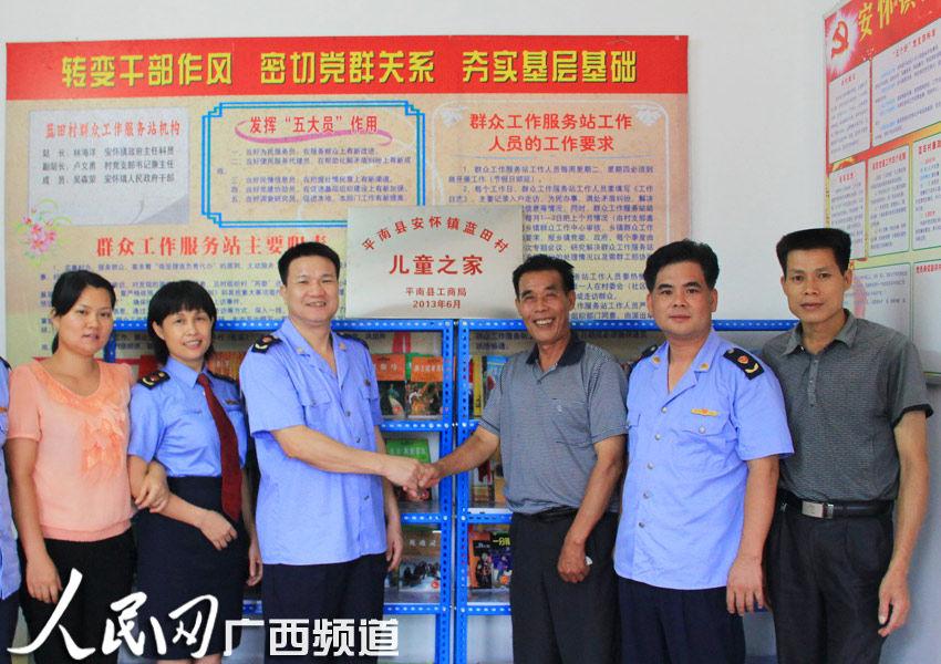 平南新闻-平南县工商局捐书捐物关爱农村留守儿童