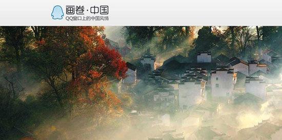 江西美景再登QQ登录窗 婺源第二次入选腾讯《