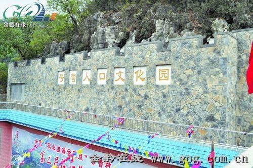 人口文化活动_咸阳人口文化广场