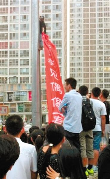 北京一男子爬电线杆求见秦海璐 被警方救下拘留(图)