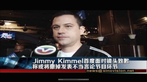 图为ABC脱口秀节目主持人吉米·基梅尔面对美国华文媒体致歉。
