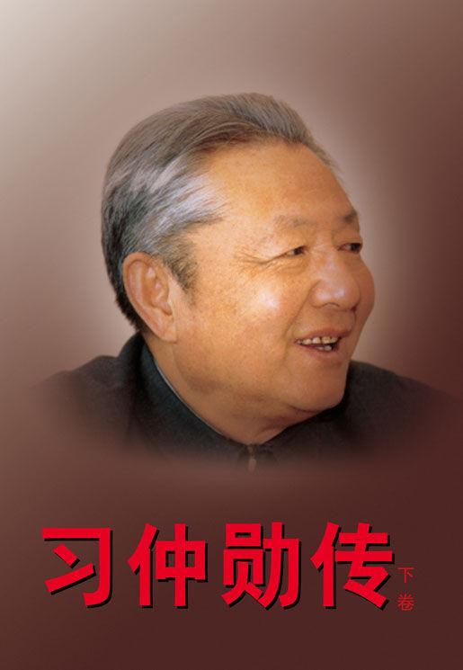 《习仲勋传》下卷封面资料图