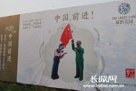 """这些公益广告以""""中国梦""""为主题,积极倡导爱国,敬业,诚信,友善,大力图片"""
