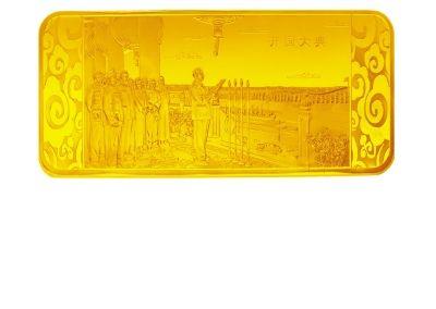 每套配赠价值1580元开国大典大金砖,1949年10月1日天安门城楼历史画面震撼再现,物超所值!