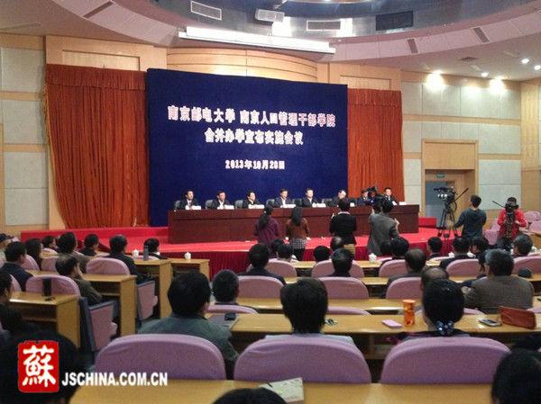 南邮与南京人口学院合并办学 组建新的南京邮电大学图片