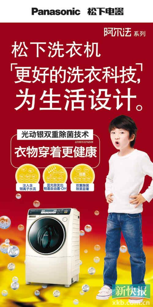 松下洗衣机发布2014年度新品