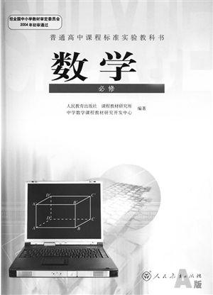 """高中数学课本封面.图片来源于网友""""panyuan0701"""""""