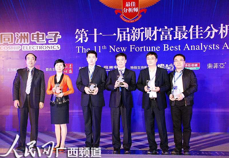 国海证券研究所副所长张晓霞参加2013年新财富颁奖礼合影