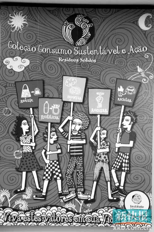 巴西的垃圾分类宣传画.