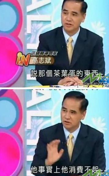 """台湾节目中嘉宾称""""大陆人民吃不起茶叶蛋。""""(图片来自网络)"""