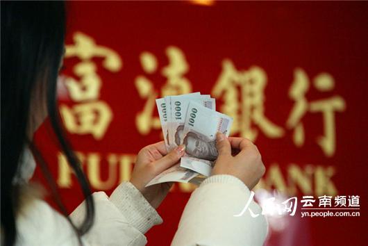 富滇银行获外币现钞跨境调运资格 首批泰铢即
