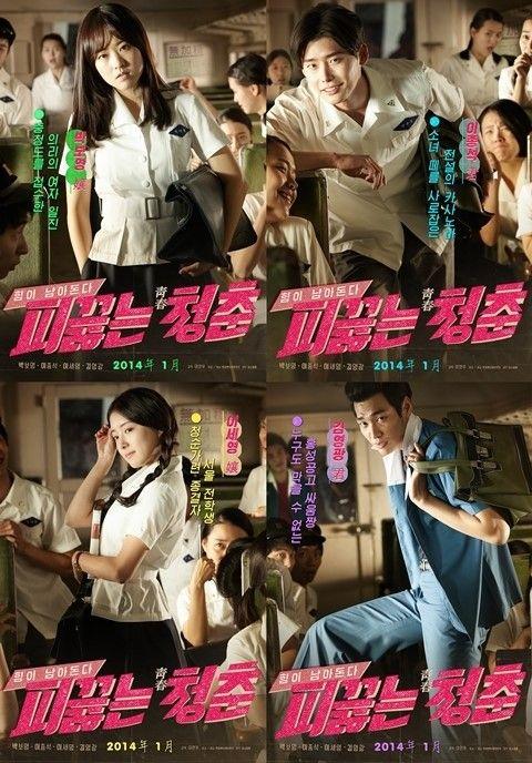 韩国电影 热血青春 海报公开 朴宝英李钟硕演绎80年代热血青春往事