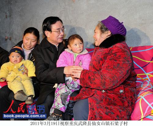 2011年3月19日视察重庆武隆县仙女山镇石梁子村。