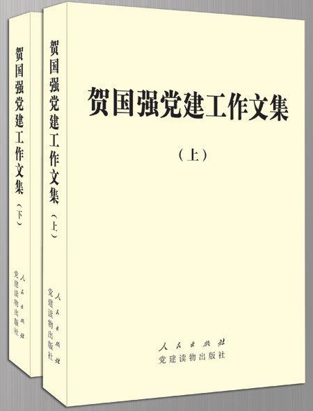 本文选自《贺国强党建工作文集》,人民出版社、党建读物出版社2014年1月联合出版。