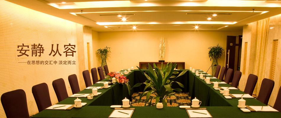 南通佳利秀水商务酒店会议厅