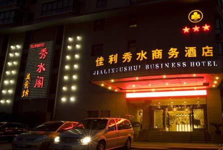 南通佳利秀水酒店外观夜景