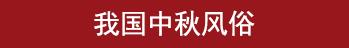 中国中秋风俗
