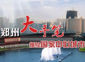郑州5年确立国建中心城市地位