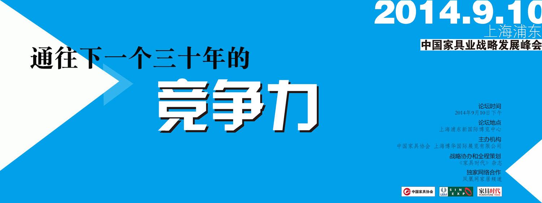 中国家具业战略发展峰会:通往下一个三十年的竞争力