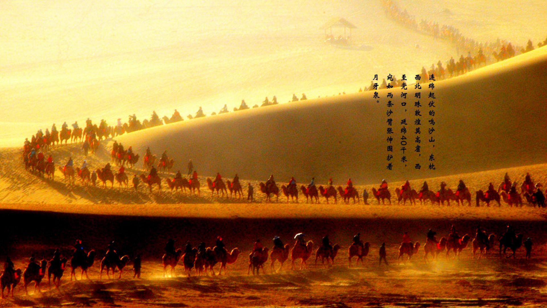 古丝绸之路-远方 敦煌