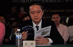 广东省商务厅副厅长马桦