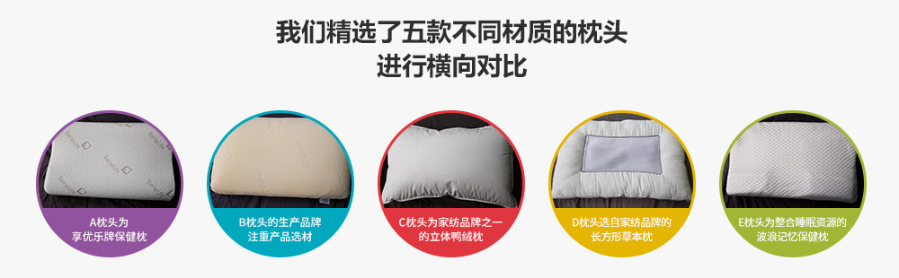 我们精选了五款不同材质的枕头进行横向对比
