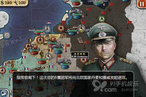 【世界征服者2】模拟策略游戏