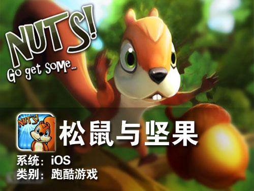 玩家将控制一只松鼠,在大树树干上一路狂奔.