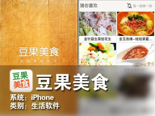 iphone美食豆果软件有美食节日本旅游什么去图片