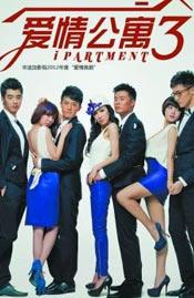 《爱情公寓3》