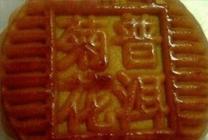 菊花普洱月饼