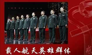 感动中国:中国核潜艇之父 载人航天英雄群体均在列