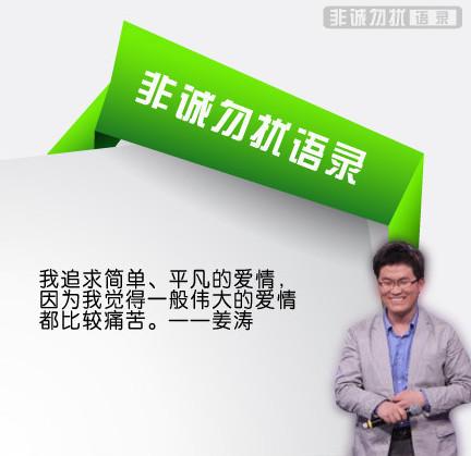 暴风男姜涛语录