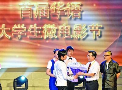 首届华语大学生微电影节颁奖