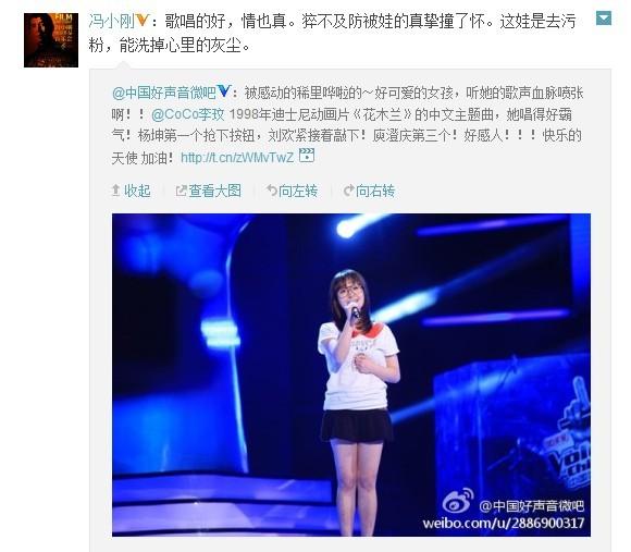 中国好声音 徐海星感动观众 冯小刚微博大赞
