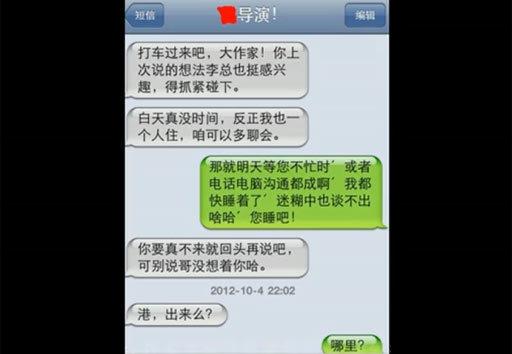 美女作家港港曝光张姓导演露骨潜规则