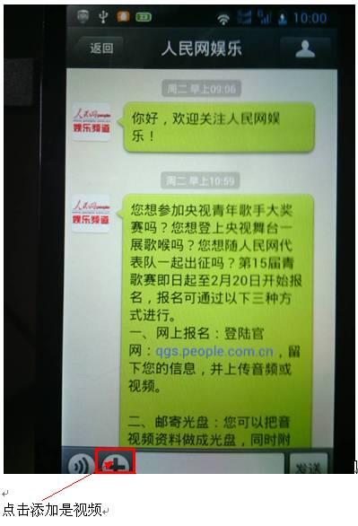 微信报名青歌赛人民网代表队步骤详细说明[图文]