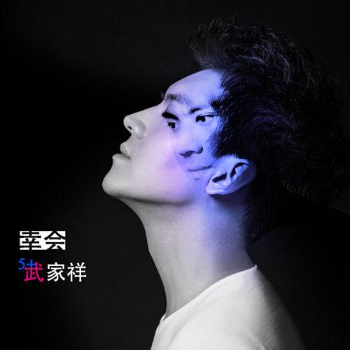 《幸会》单曲宣传照