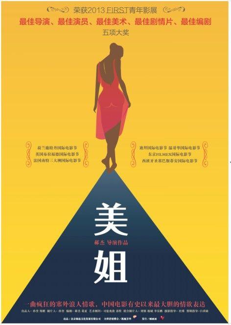 南方网观影团《美姐》抢票开始邀网友观影最美文艺片
