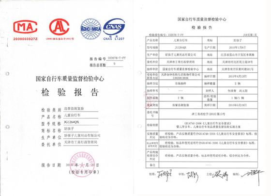检测报告报告显示报告显示好孩子自行车检验合格